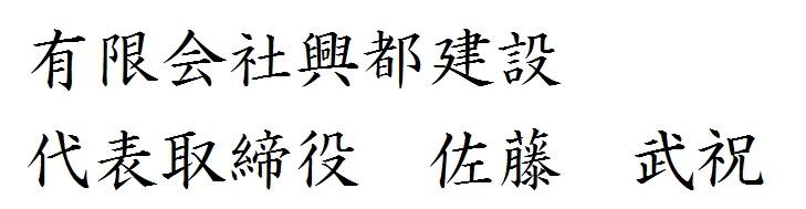 有限会社興都建設 代表取締役 佐藤武祝