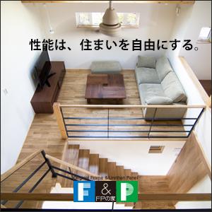 F&P 性能は、住まいを自由にする。
